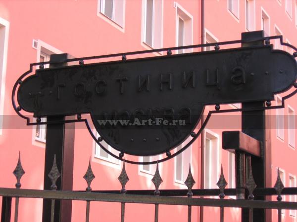 Вывеска названия для гостиницы
